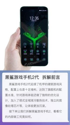 黑鲨游戏手机2拆机图解