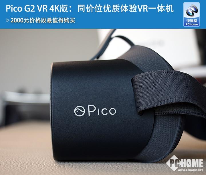PicoG2VR4K版评测2000元档位最值得购买的VR一体机
