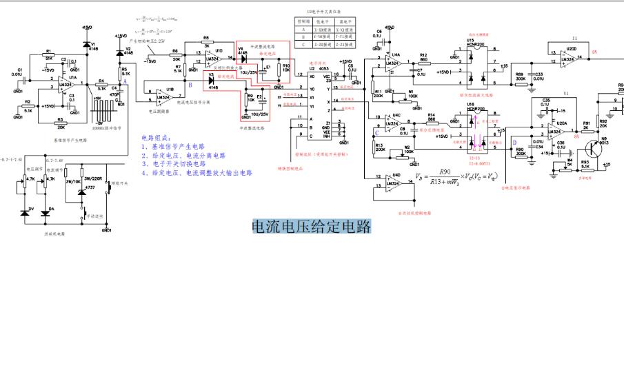 奥太电焊机电流电压给定电路原理图免费下载
