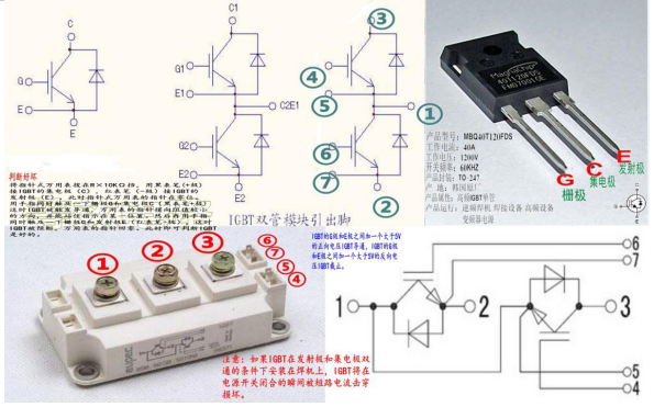 焊机IGBT炸管的分析和维修注意事项资料免费下载