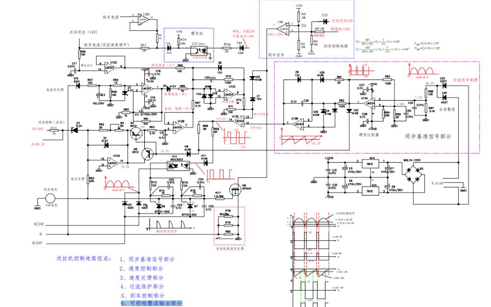 奥太电焊机送丝机控制电路原理图和电路分析资料免费下载