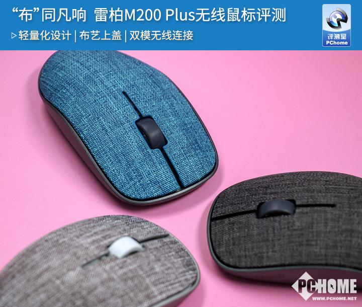 雷柏M200Plus無線鼠標評測 小巧便攜顏值出眾