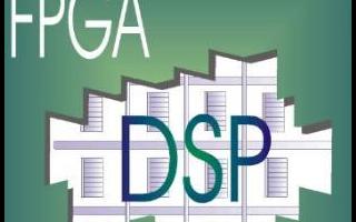 FPGA相對DSP有什么優勢以及它們的區別