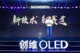 创维电视在北京举行新闻发布会宣布与CCTV-4K...