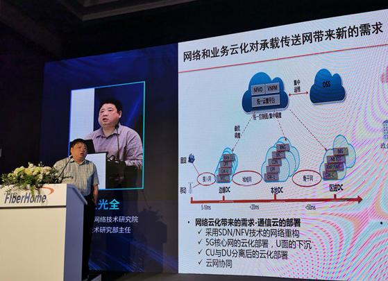 中国联通王光全指出以DC为中心的云化网络将为云业...