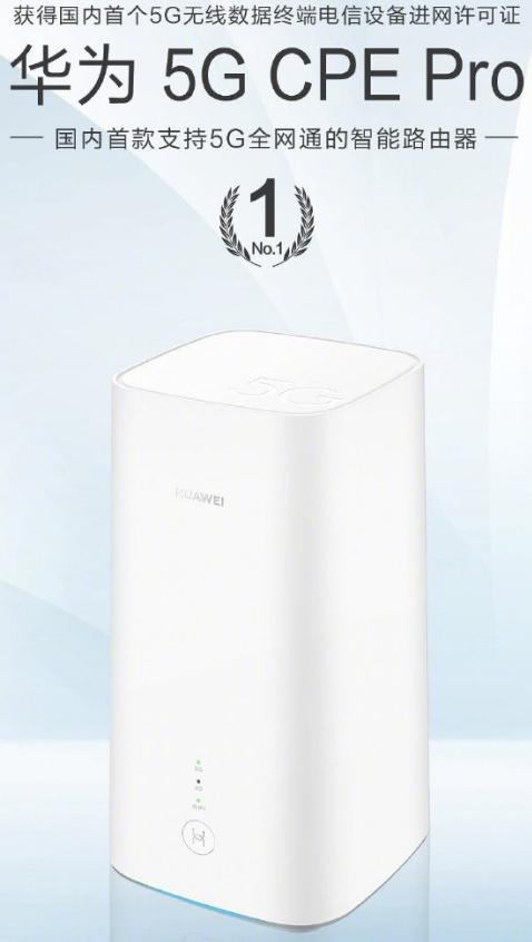 华为5G CPE Pro终端已获得了进网许可证理...