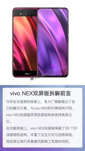 vivoNEX双屏版拆机图解