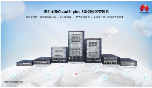华为正式推出了新一代CloudEngine S系列园区交换机