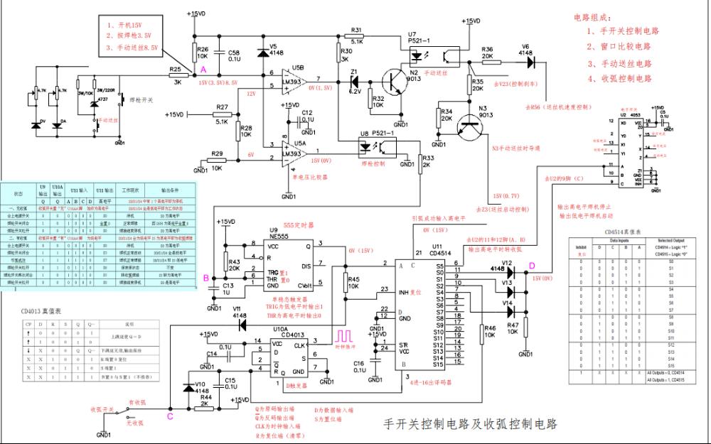 奥太电焊机手开关及收弧控制电路原理图和电路分析资料免费下载