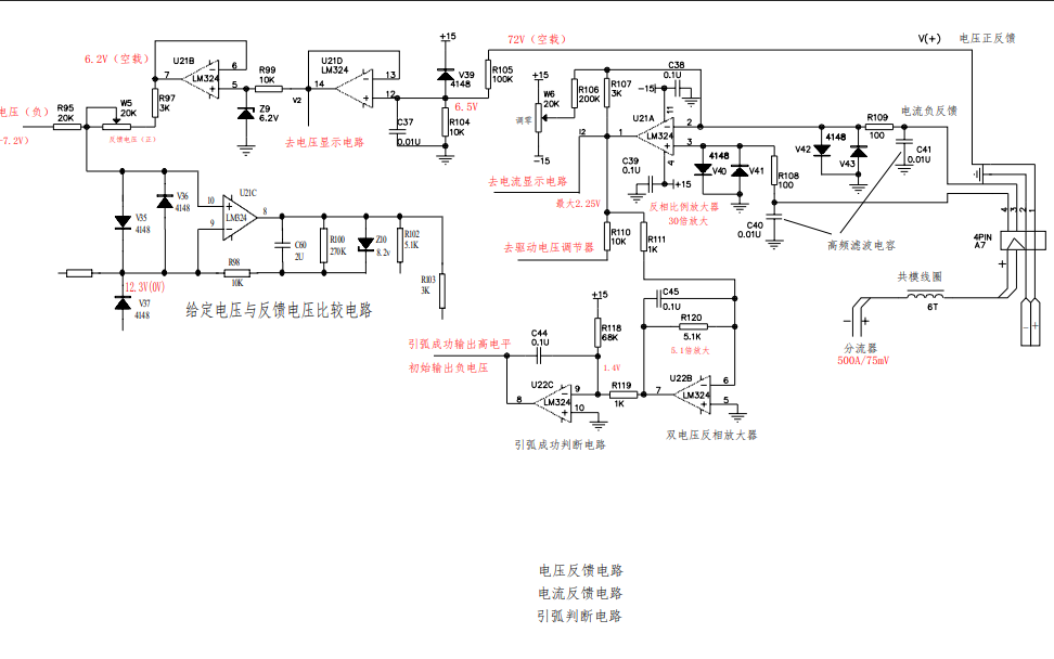 奥太电焊机电压电流反馈电路原理图和电路分析资料免费下载