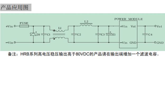 HRB系列隔离宽电压输入高电压稳压输出模块电源的数据手册免费下载
