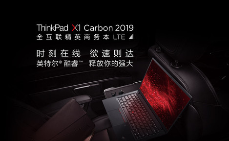 2019款ThinkPad X1 Carbon笔...