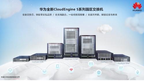 华为发布了CloudEngine S系列交换机新品将为企业园区数字化保驾护航