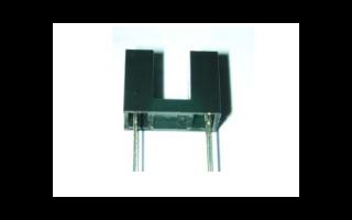 ITR9608-F對射式光電開關的數據手冊免費下載