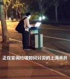 史上最严垃圾分类措施已来被管理得井井有条这让上海市民伤透脑筋啊!