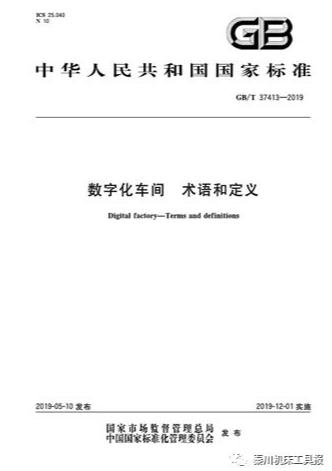 《数字化车间通用技术要求》和《数字化车间术语和定义》正式实施