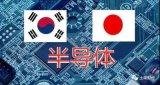 日韩半导体商战开打 中国将是最大受益者