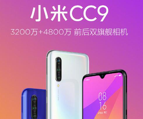 小米CC9究竟值不值得购买