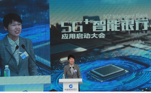 中国移动携手中国建设银行共同打造出了5G+智能银...