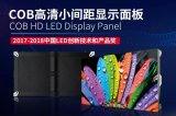德豪润十年的LED芯片工厂要关闭了?