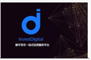 基于EOS区块链智能投资协议的数字货币投资平台I...