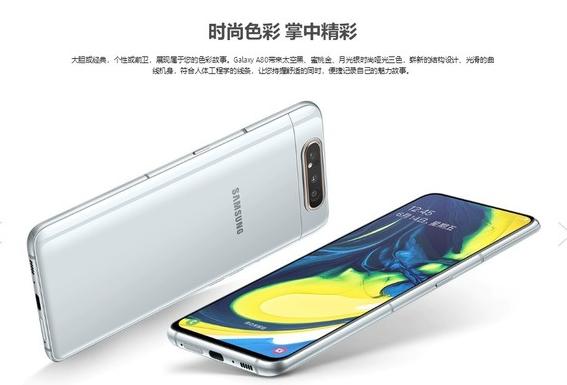 三星Galaxy A80已在国内开启预售8GB+128GB内存组合版售价3799元