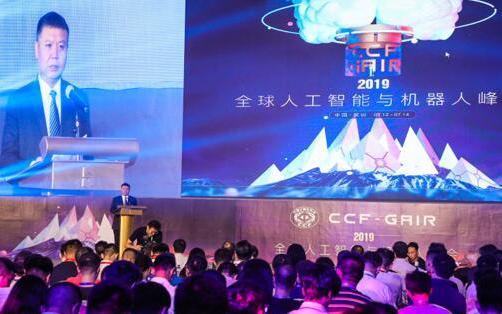 CCF-GAIR全球人工智能与机器人峰会今日开幕...
