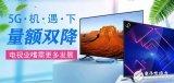 5G机遇下中国彩电市场将迎来突围