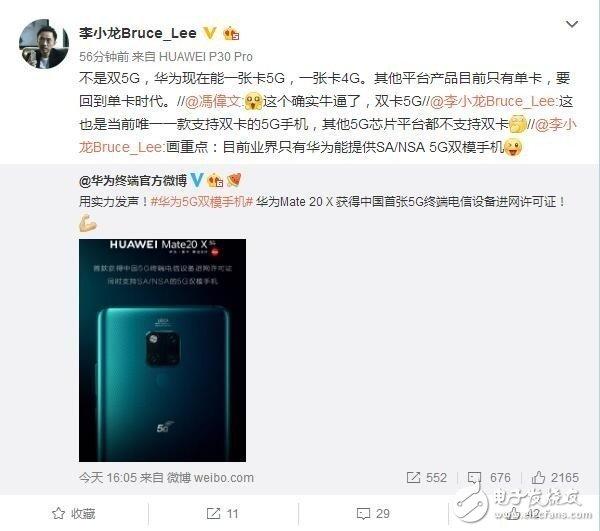 华为Mate 20 X 5G已获得进网许可证将是唯一一款支持双卡的5G手机