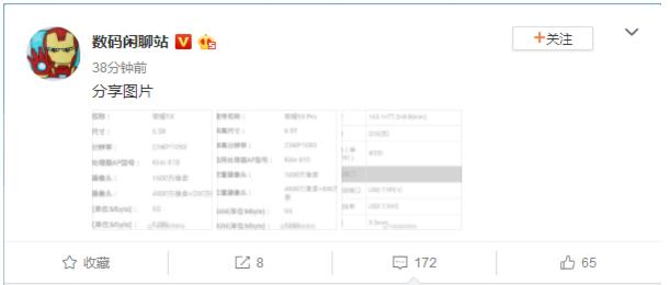 荣耀9X和荣耀9X Pro正式入网采用了麒麟810处理器售价1399元起