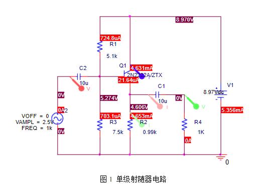 单级射级跟随器电路参数设计