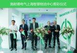 施耐德电气位于上海的旗舰物流中心完成智慧物流中心...