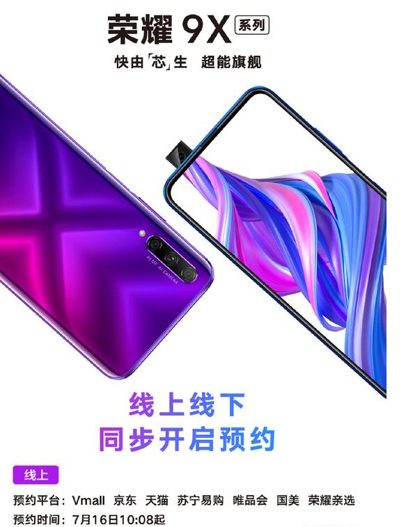 荣耀9X系列正式开启预约全系搭载了旗舰级的麒麟810芯片