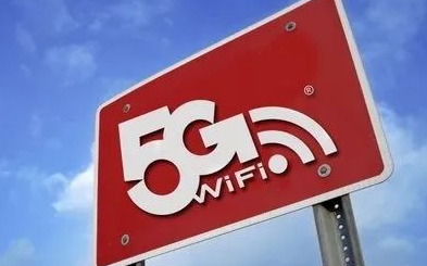5G来了,WiFi将成为历史?