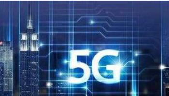 美国联邦通信委员会FCC决定拍卖2.5GHz频谱...