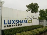 再砸17.26亿元,立讯精密加码越南地区产能建设
