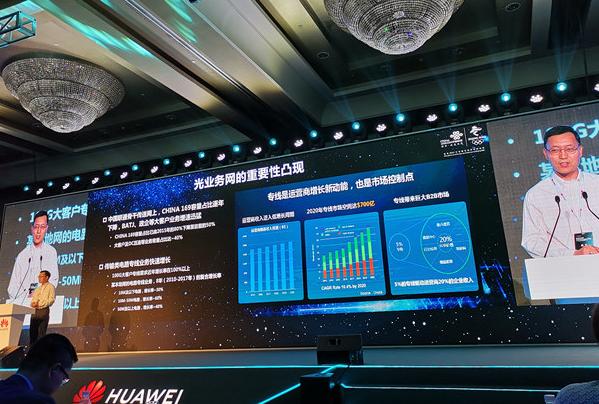 中国联通唐雄燕对未来光业务网的发展趋势进行了解读