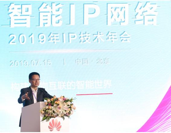 华为将与运营商共同引领IP网络进入智能时代