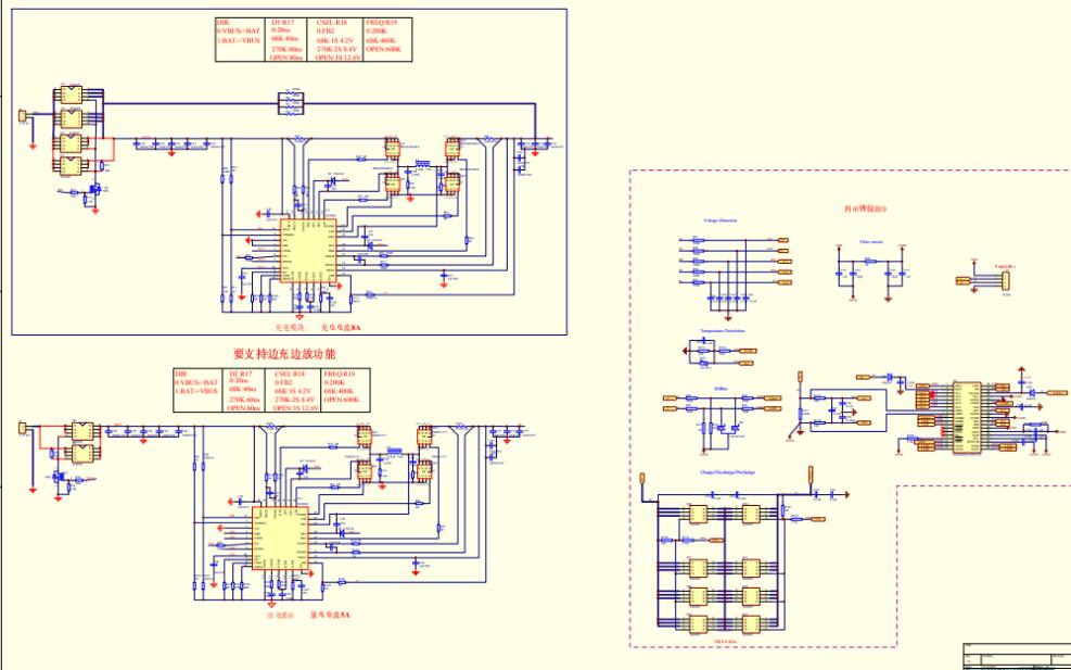 永利莱移动电源的电路原理图免费下载