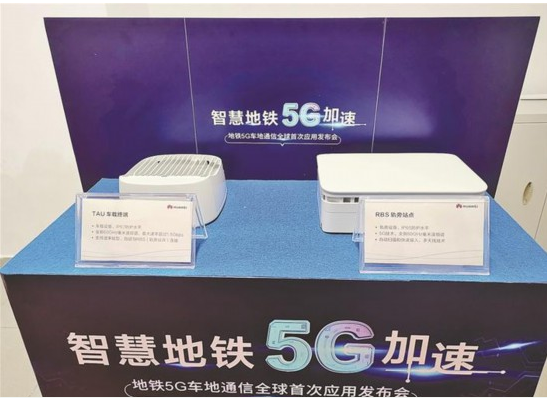 5G首次應用于城市軌道交通
