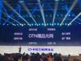 中国电信发布新一代OTN精品光网 逐步延伸至全国