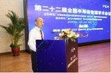 全国半导体物理学术会议在浙江杭州成功举行
