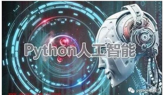 如何转行Python人工智能