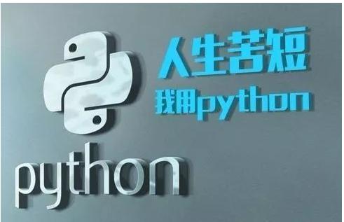 如何学习Python这一门语言