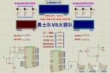 篮球比赛计分器�的设计要求和Protues仿真电路图资〖料概述