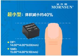 金升阳推出1-3W超小型隔离稳压DC/DC电源模块