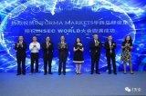 全球最大的展会主办机构Informa Markets将于成都设立华西总部