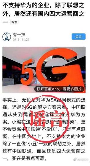 中国联通将坚持开放合作的理念在5G应用和生态建设方面持续发力