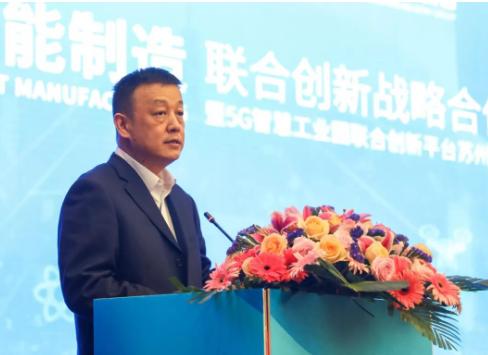 苏州移动与亨通通信产业集团正式签订了5G+智能制造战略合作协议