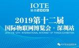 深圳国际物联网博览会!物联网产业发展的方向在哪里...